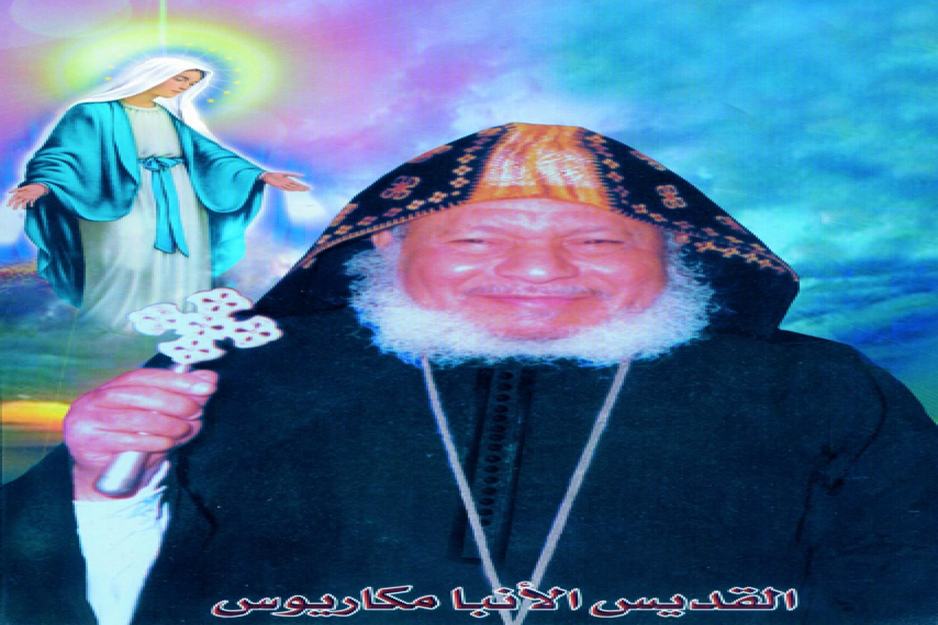 سيرة القديس العظيم الأنبا مكاريوس